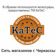 Катес партнер